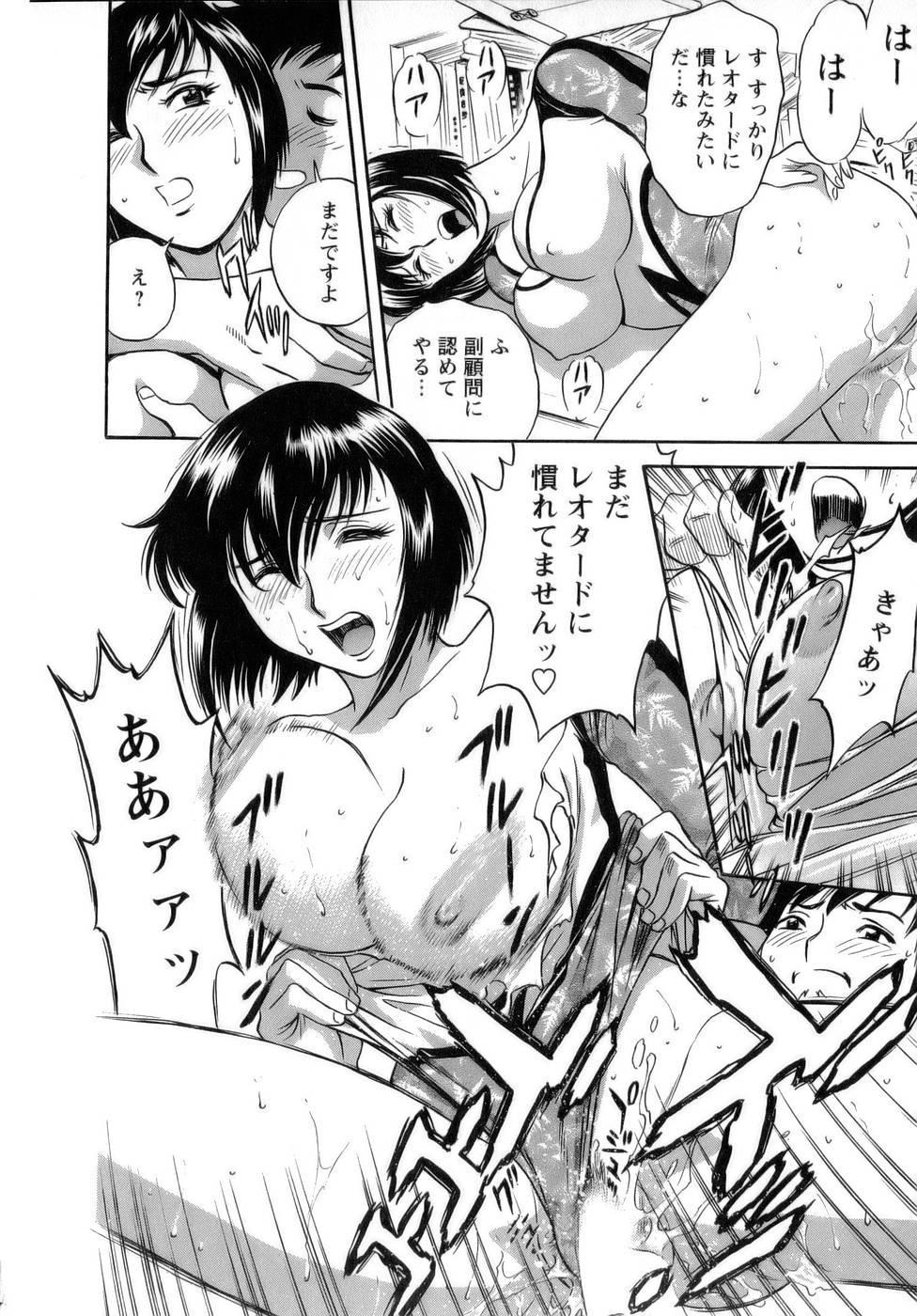 [Hidemaru] Mo-Retsu! Boin Sensei (Boing Boing Teacher) Vol.1 46