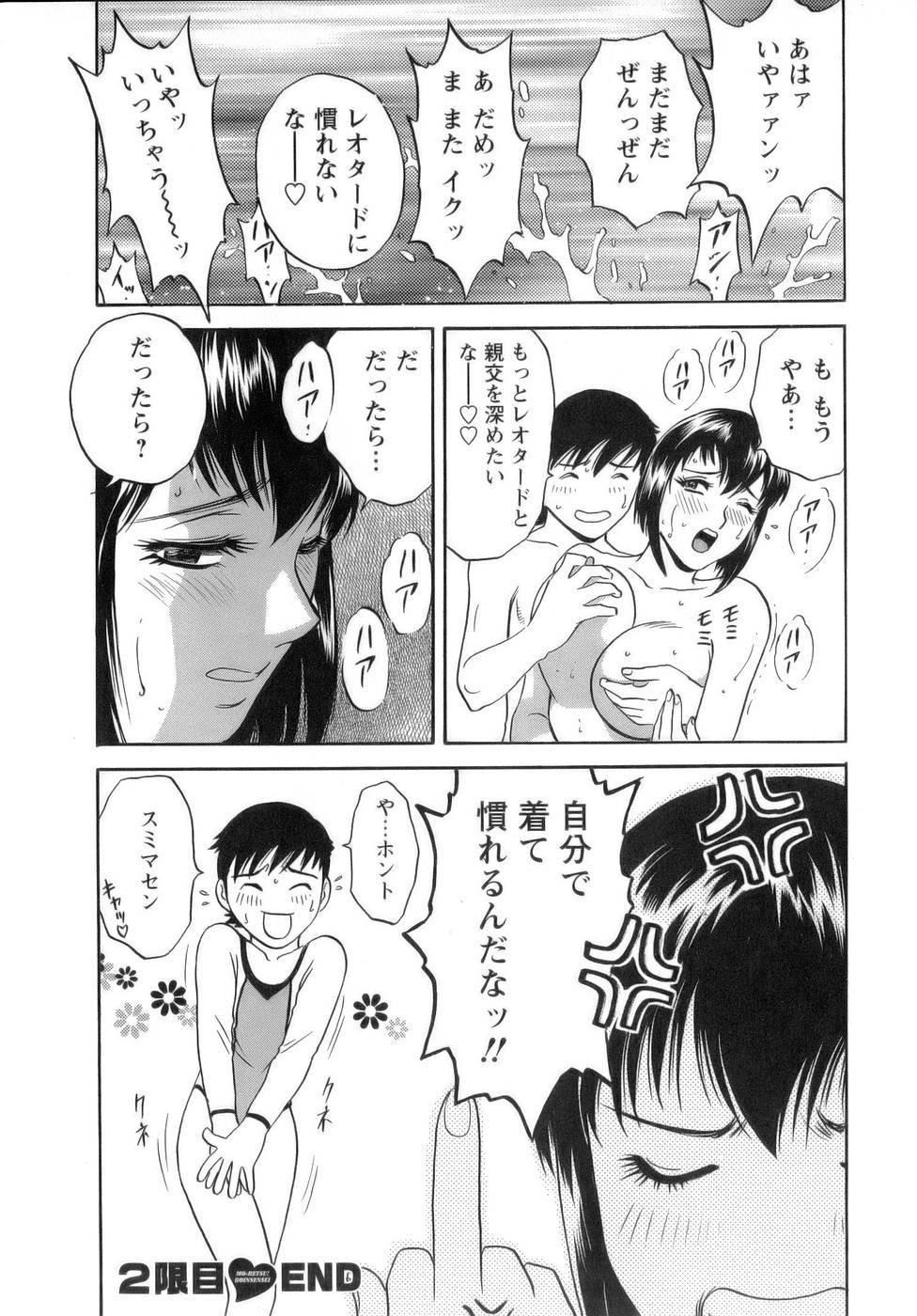 [Hidemaru] Mo-Retsu! Boin Sensei (Boing Boing Teacher) Vol.1 48