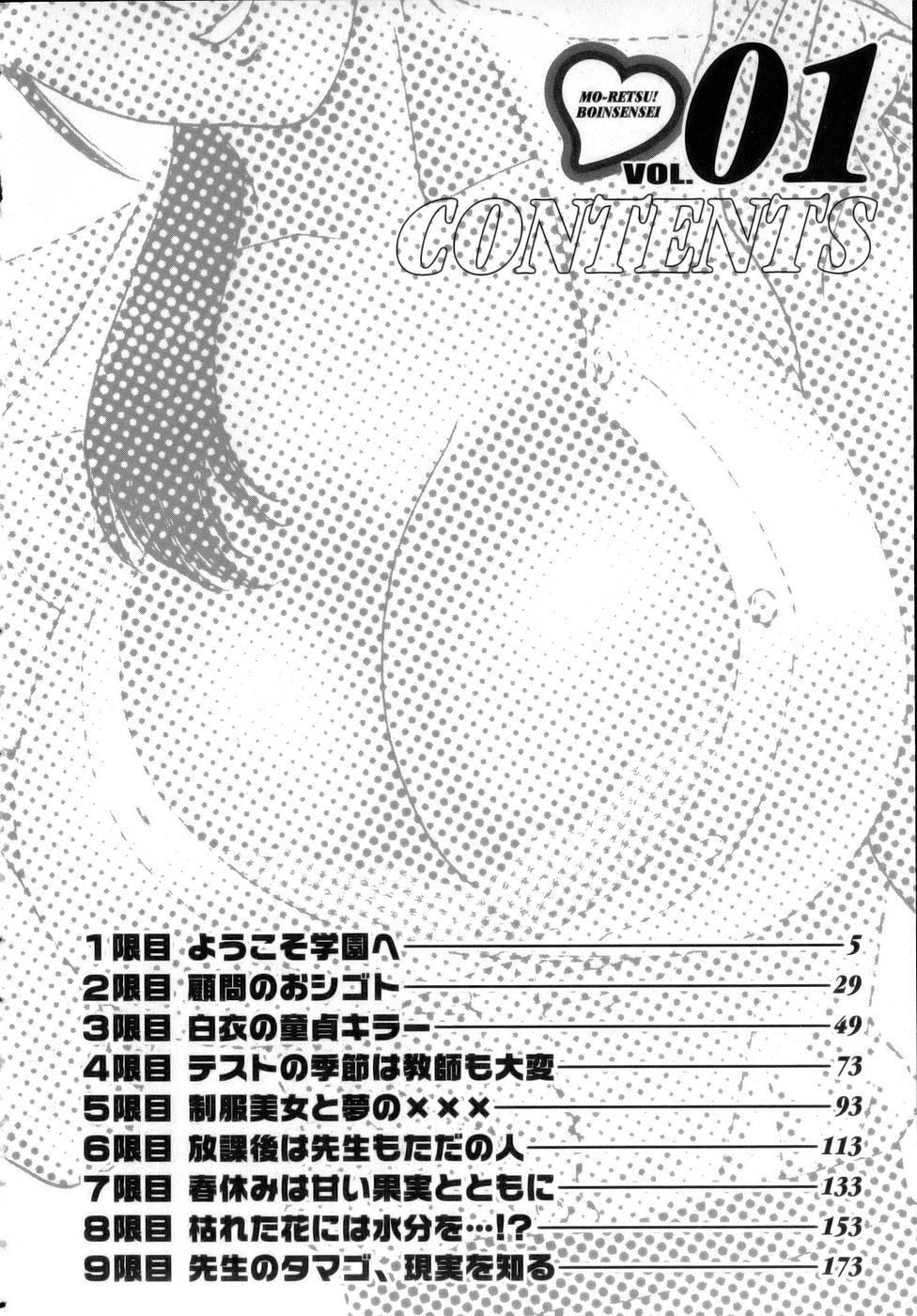 [Hidemaru] Mo-Retsu! Boin Sensei (Boing Boing Teacher) Vol.1 4