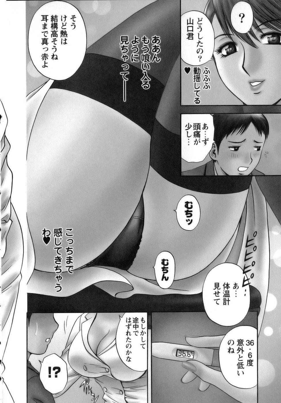 [Hidemaru] Mo-Retsu! Boin Sensei (Boing Boing Teacher) Vol.1 50