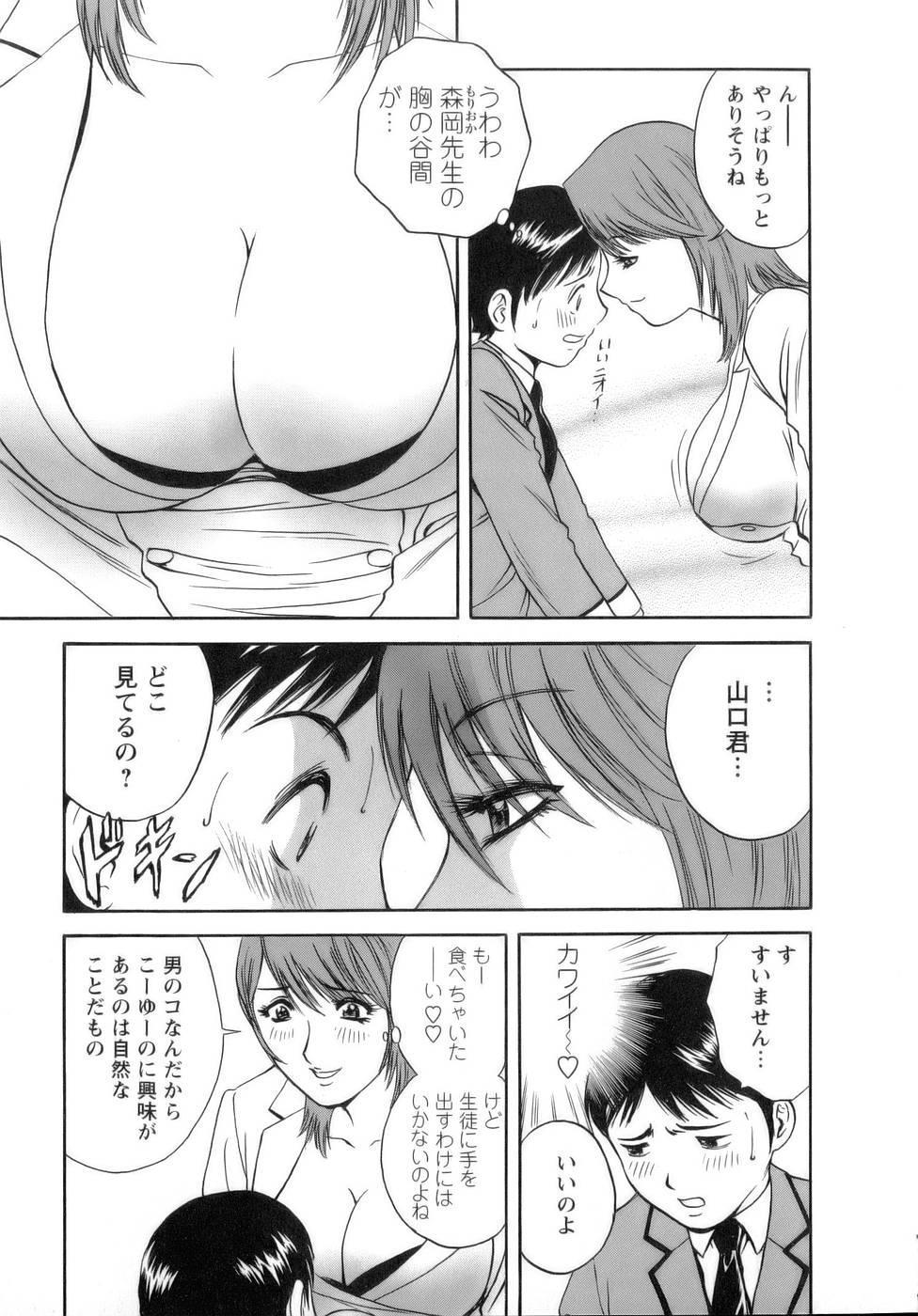 [Hidemaru] Mo-Retsu! Boin Sensei (Boing Boing Teacher) Vol.1 53