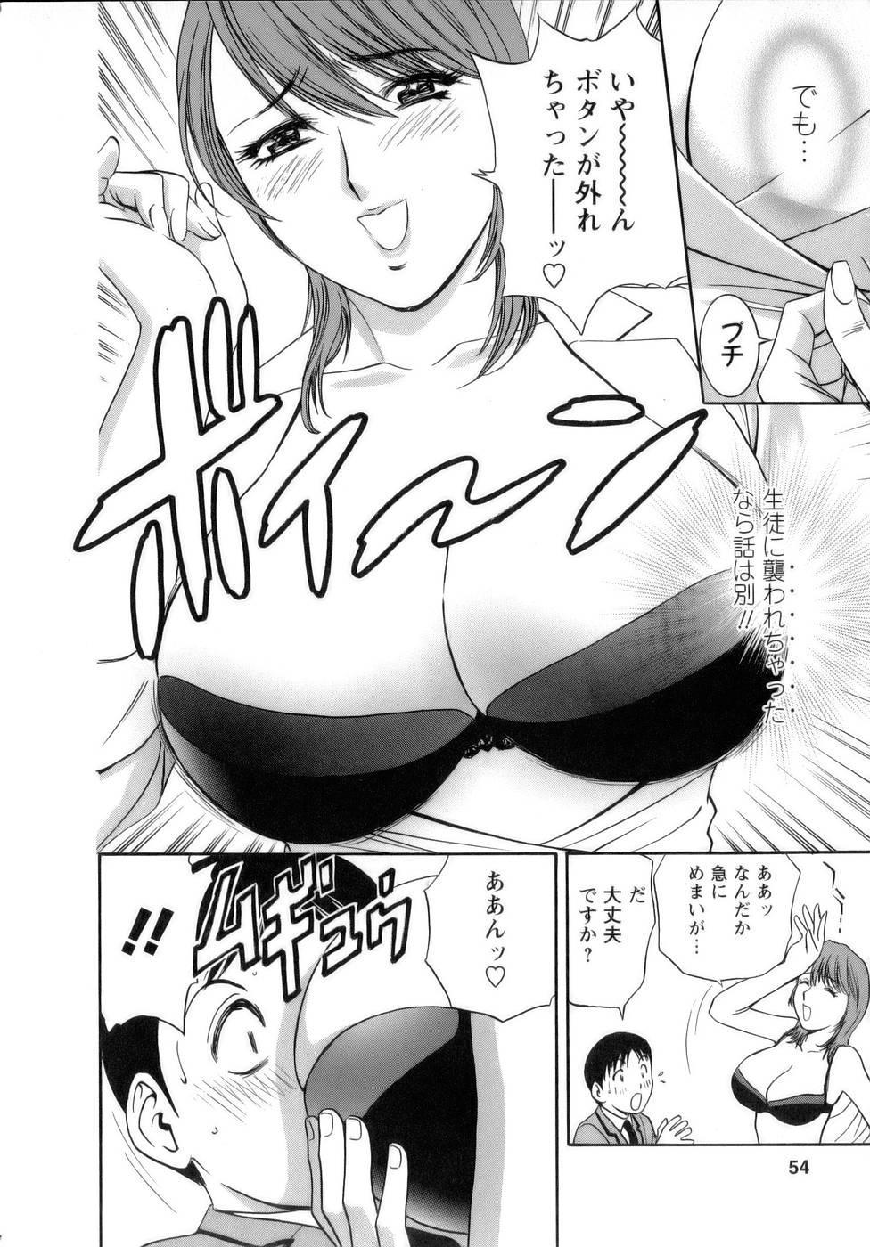 [Hidemaru] Mo-Retsu! Boin Sensei (Boing Boing Teacher) Vol.1 54