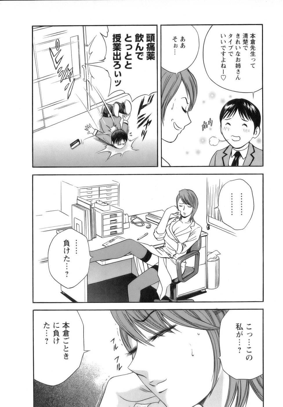 [Hidemaru] Mo-Retsu! Boin Sensei (Boing Boing Teacher) Vol.1 55