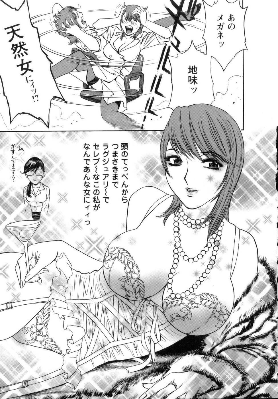 [Hidemaru] Mo-Retsu! Boin Sensei (Boing Boing Teacher) Vol.1 56