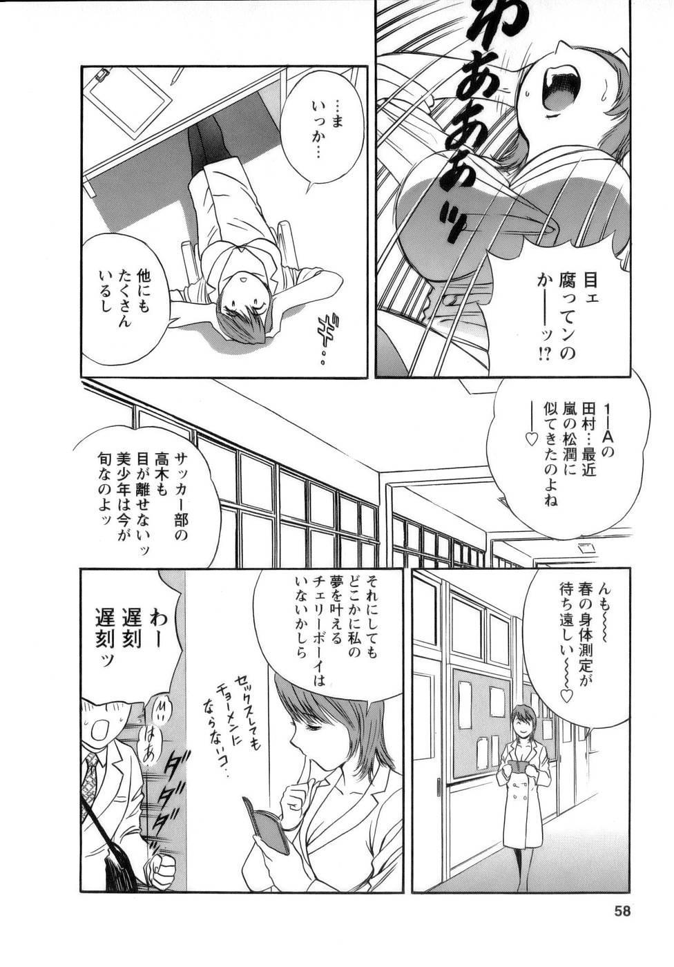 [Hidemaru] Mo-Retsu! Boin Sensei (Boing Boing Teacher) Vol.1 57
