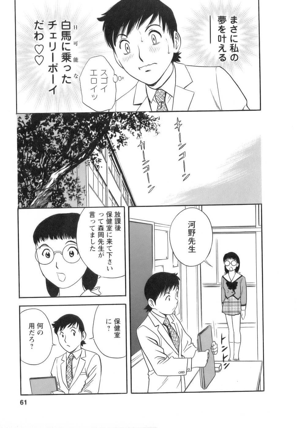 [Hidemaru] Mo-Retsu! Boin Sensei (Boing Boing Teacher) Vol.1 60