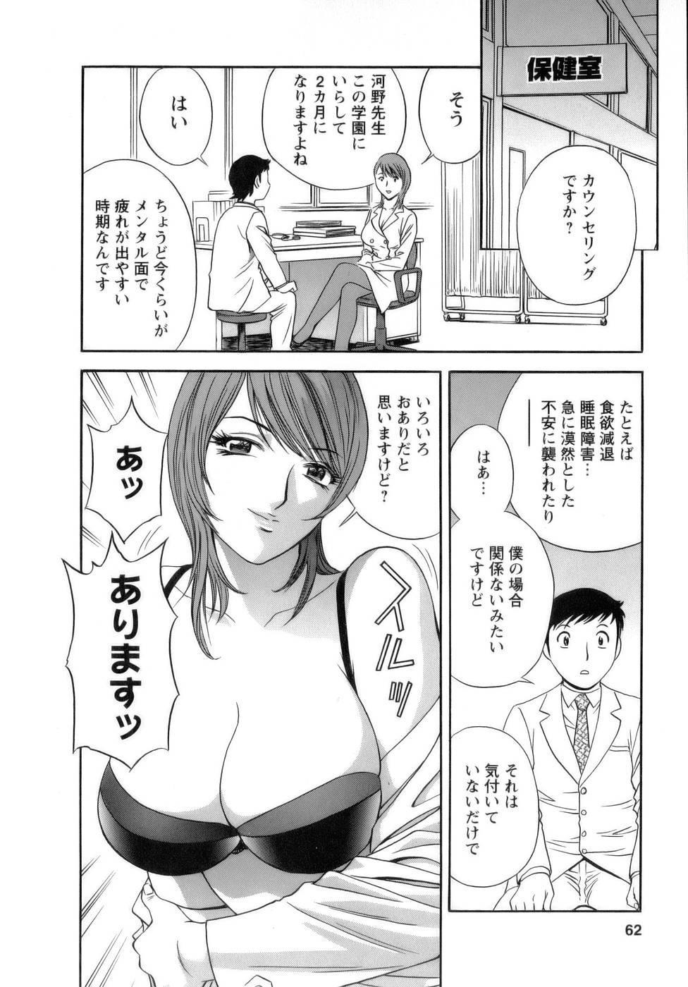 [Hidemaru] Mo-Retsu! Boin Sensei (Boing Boing Teacher) Vol.1 61