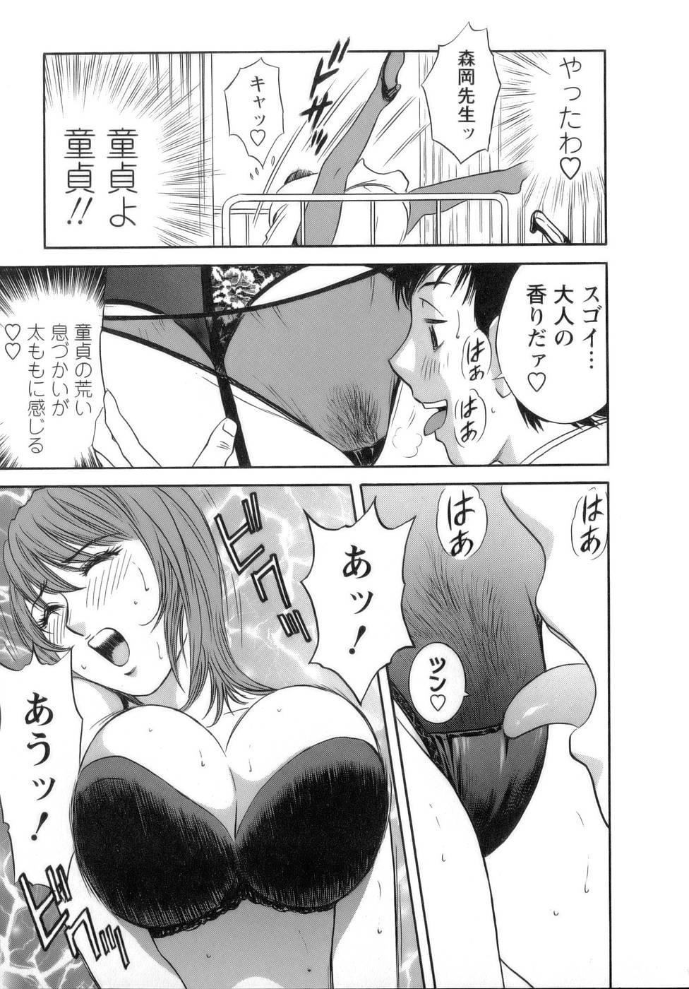 [Hidemaru] Mo-Retsu! Boin Sensei (Boing Boing Teacher) Vol.1 64