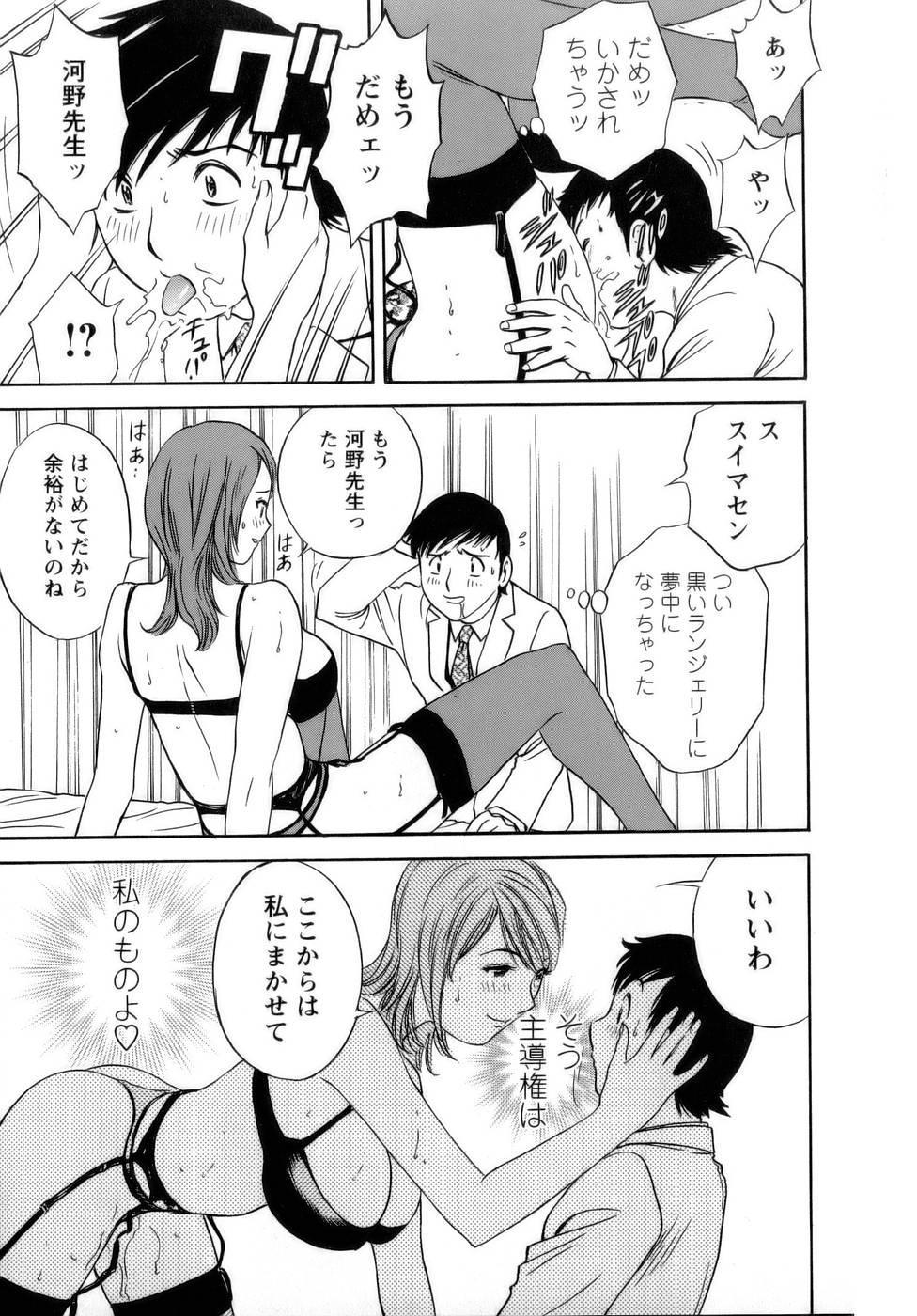 [Hidemaru] Mo-Retsu! Boin Sensei (Boing Boing Teacher) Vol.1 66