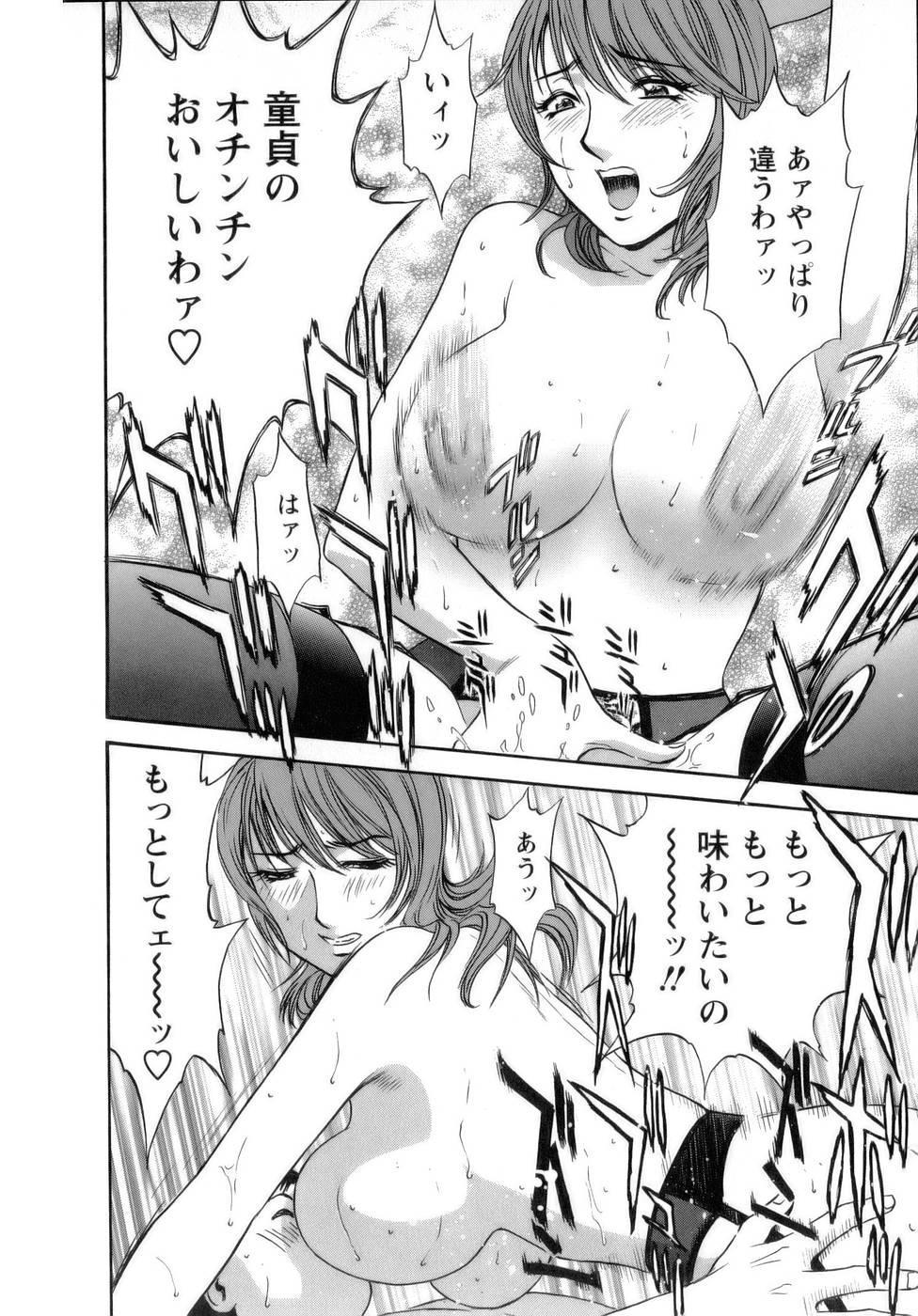[Hidemaru] Mo-Retsu! Boin Sensei (Boing Boing Teacher) Vol.1 69