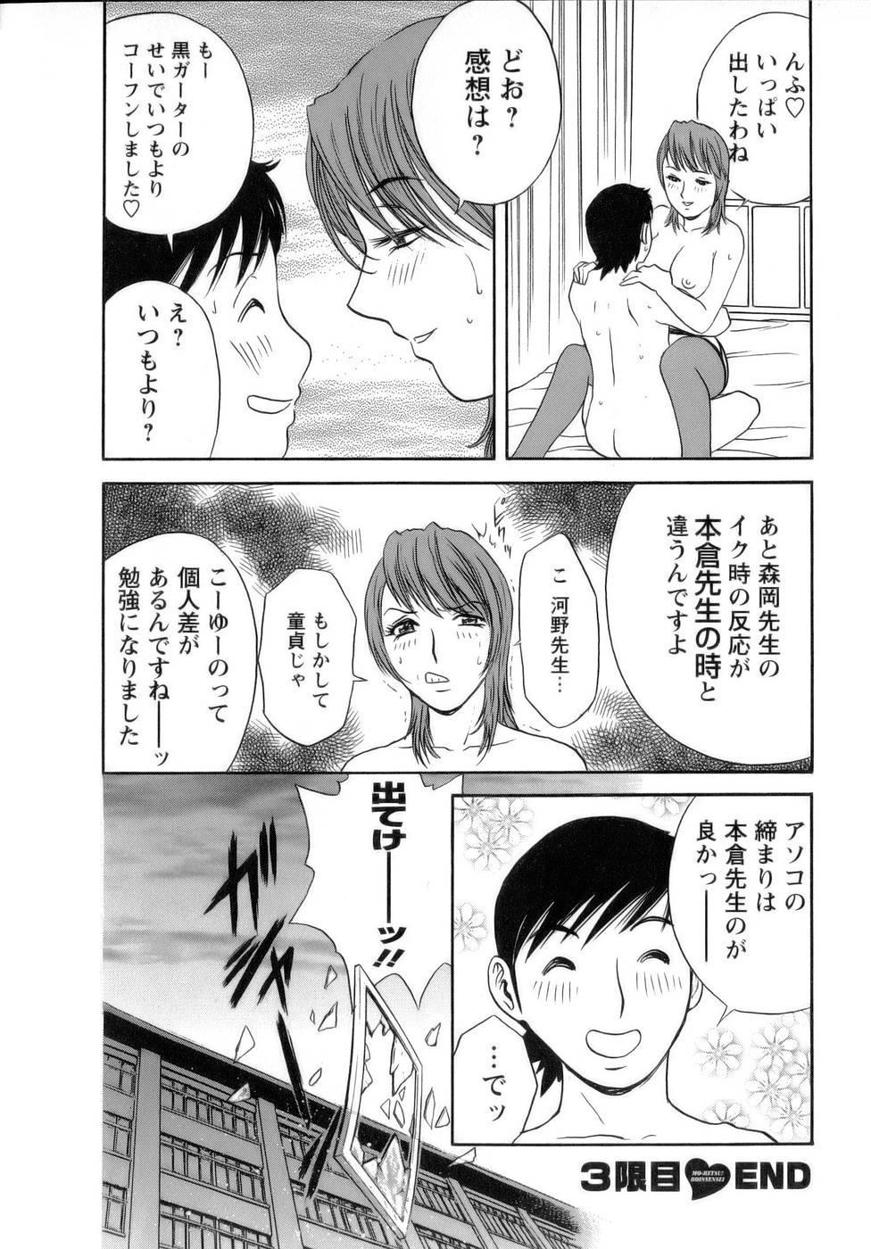 [Hidemaru] Mo-Retsu! Boin Sensei (Boing Boing Teacher) Vol.1 71