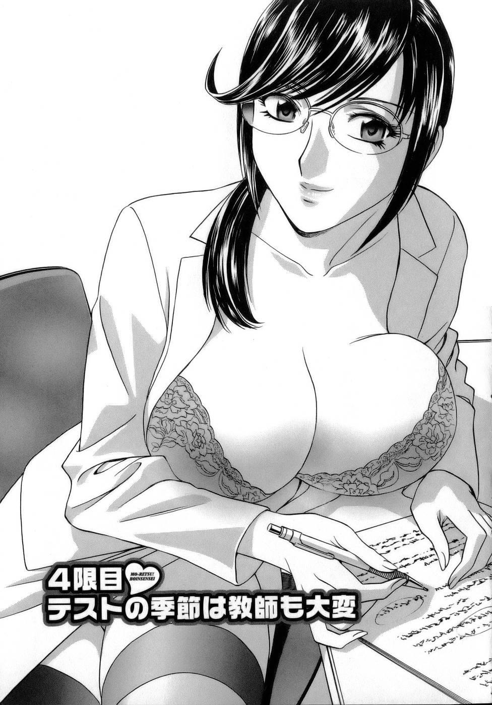 [Hidemaru] Mo-Retsu! Boin Sensei (Boing Boing Teacher) Vol.1 72