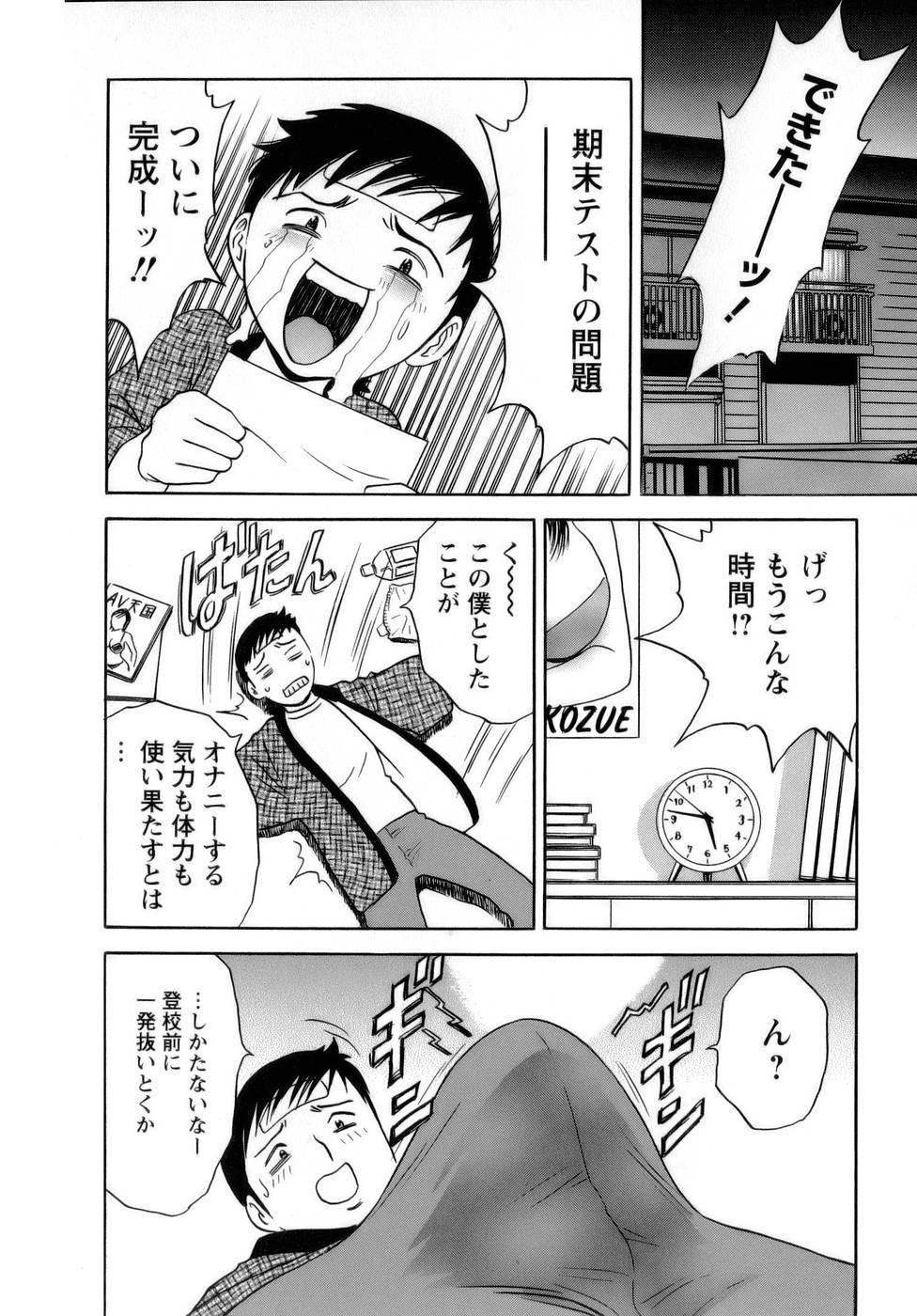[Hidemaru] Mo-Retsu! Boin Sensei (Boing Boing Teacher) Vol.1 73