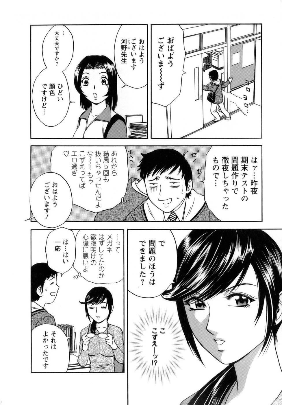 [Hidemaru] Mo-Retsu! Boin Sensei (Boing Boing Teacher) Vol.1 75
