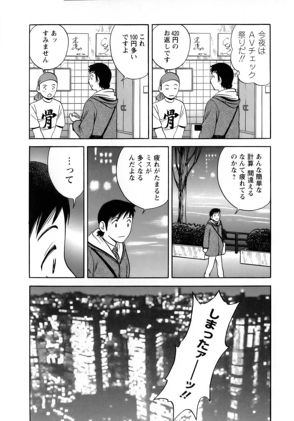 [Hidemaru] Mo-Retsu! Boin Sensei (Boing Boing Teacher) Vol.1 77