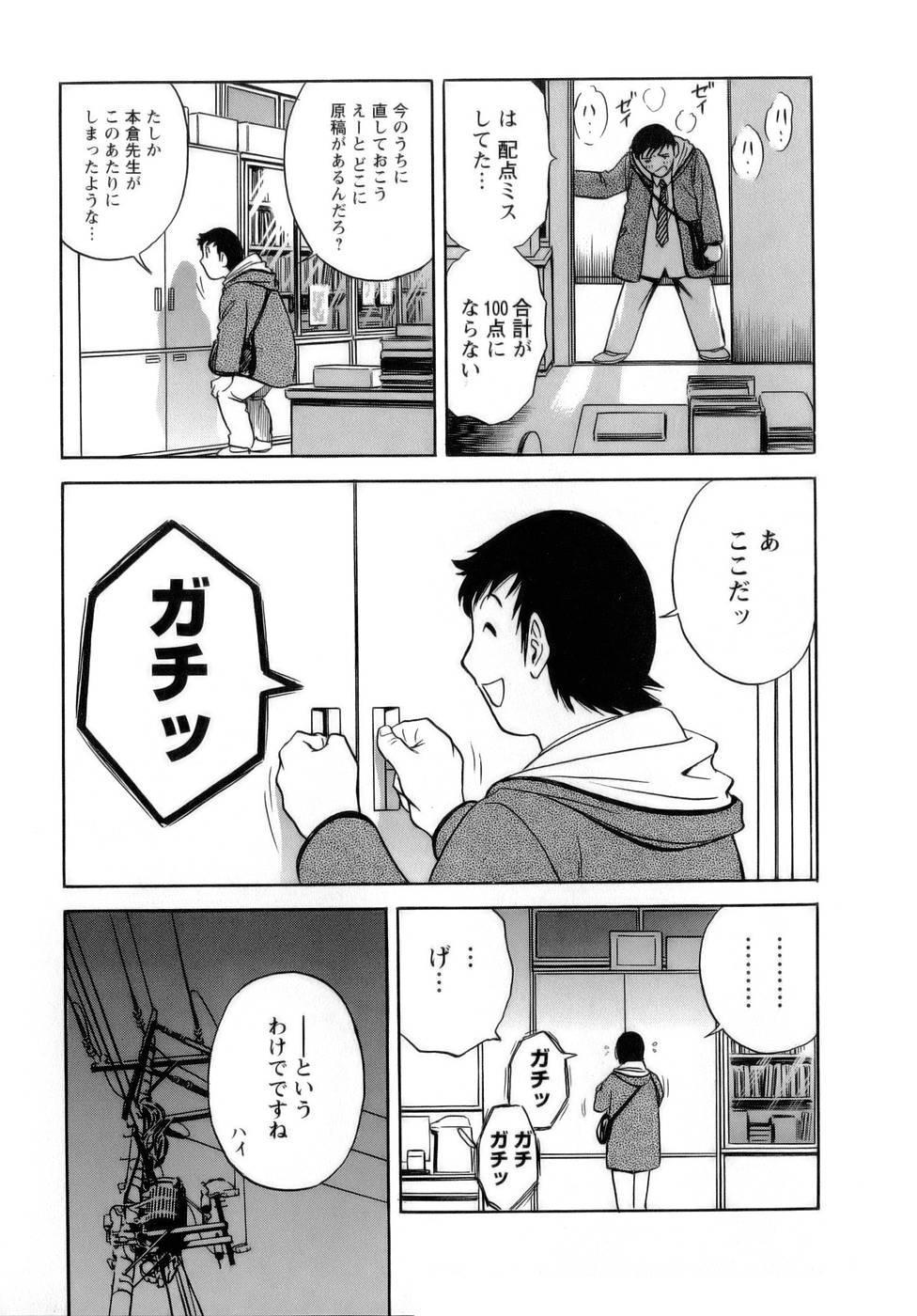 [Hidemaru] Mo-Retsu! Boin Sensei (Boing Boing Teacher) Vol.1 78
