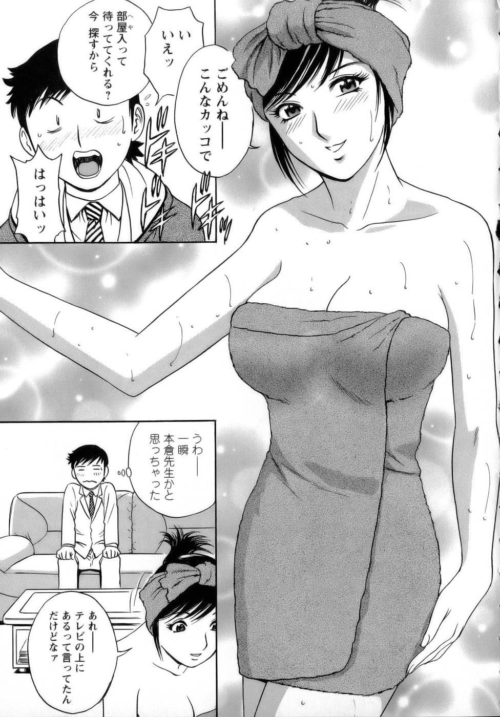 [Hidemaru] Mo-Retsu! Boin Sensei (Boing Boing Teacher) Vol.1 80