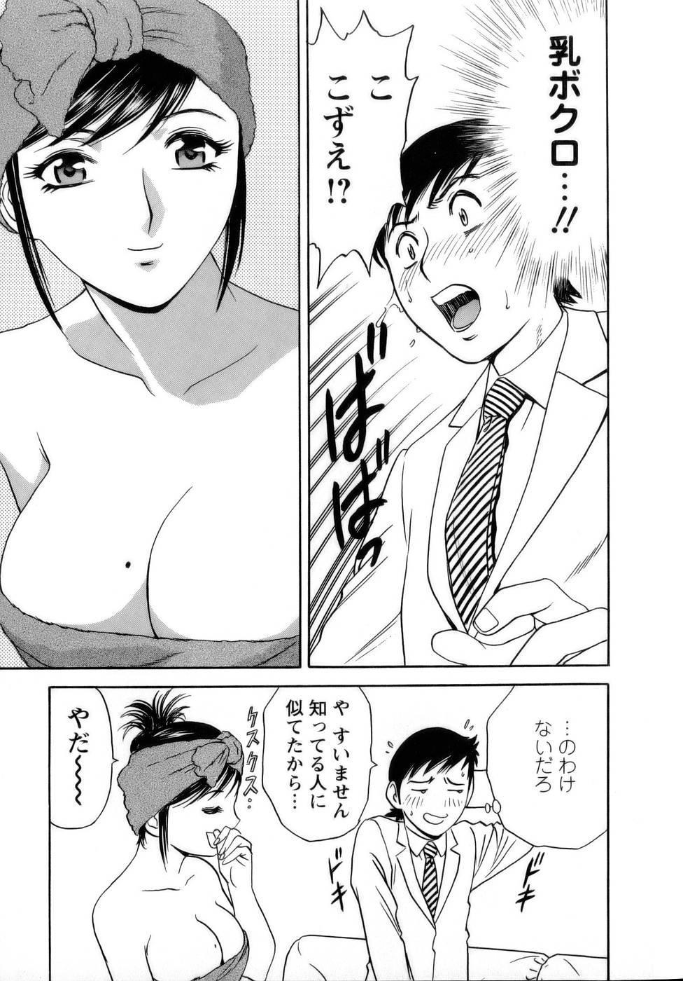 [Hidemaru] Mo-Retsu! Boin Sensei (Boing Boing Teacher) Vol.1 82