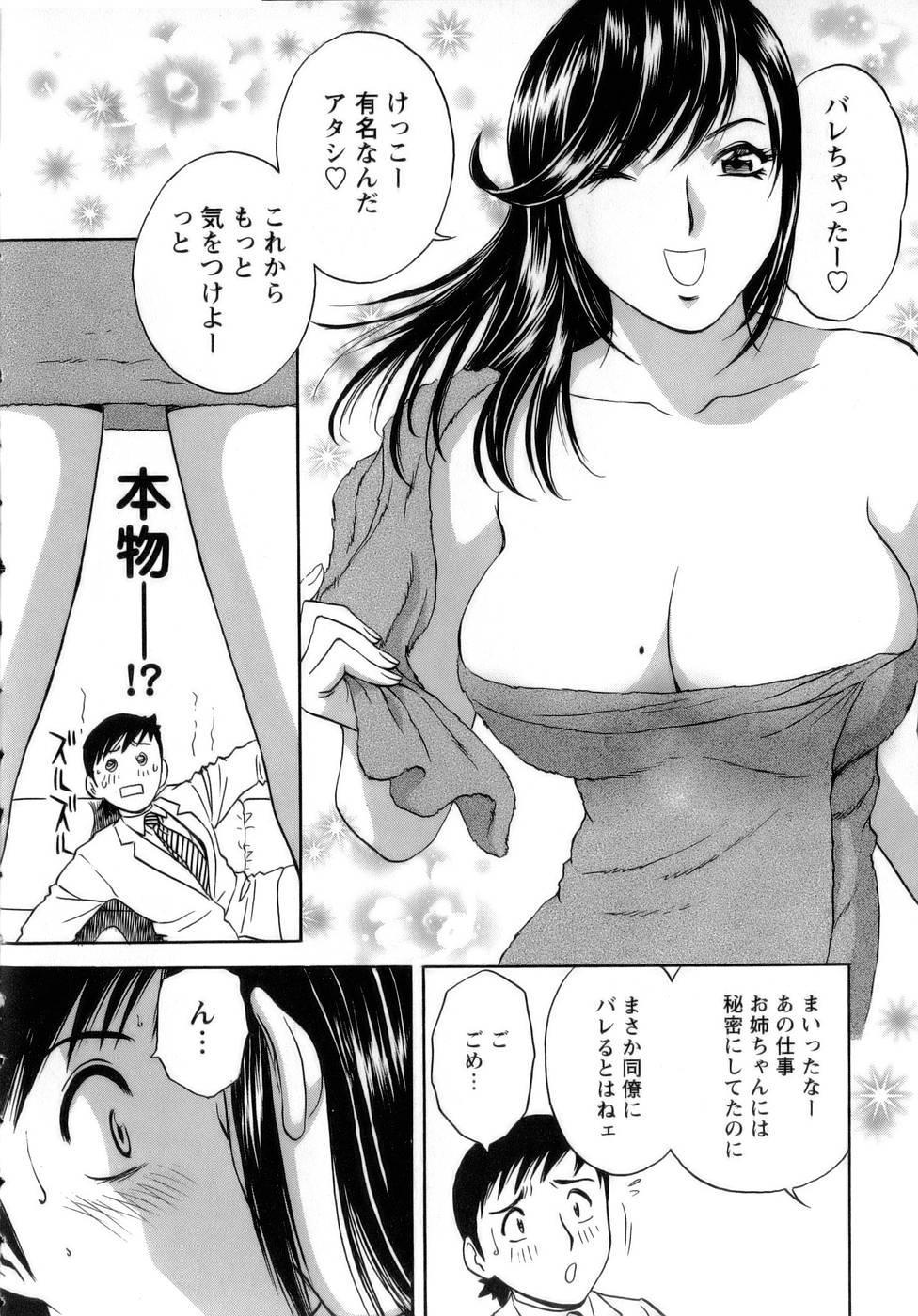 [Hidemaru] Mo-Retsu! Boin Sensei (Boing Boing Teacher) Vol.1 83