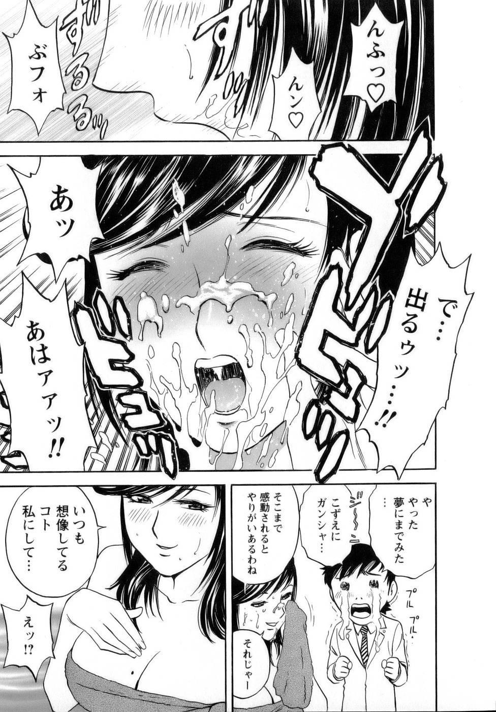 [Hidemaru] Mo-Retsu! Boin Sensei (Boing Boing Teacher) Vol.1 86