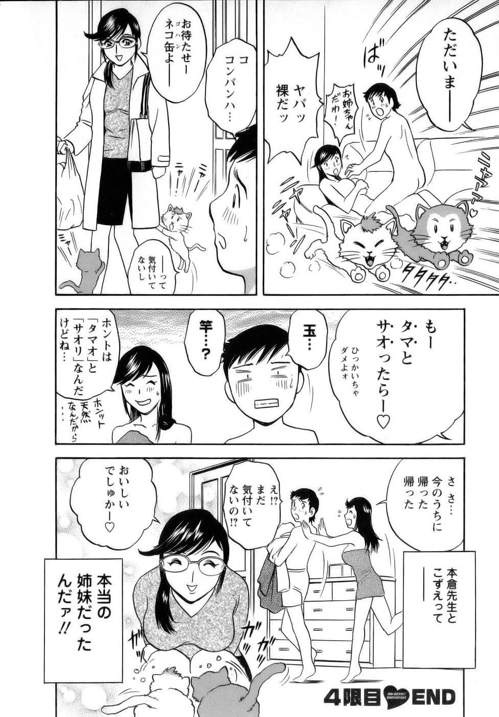 [Hidemaru] Mo-Retsu! Boin Sensei (Boing Boing Teacher) Vol.1 91