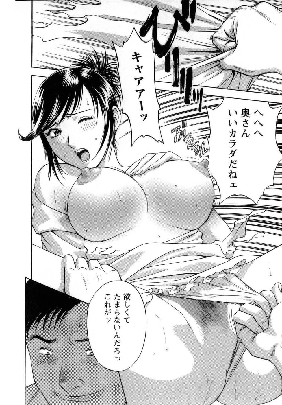 [Hidemaru] Mo-Retsu! Boin Sensei (Boing Boing Teacher) Vol.1 93
