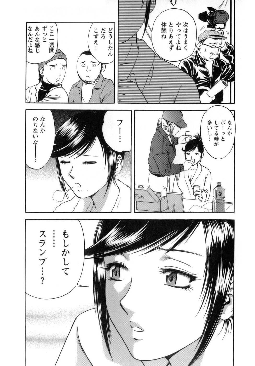 [Hidemaru] Mo-Retsu! Boin Sensei (Boing Boing Teacher) Vol.1 95