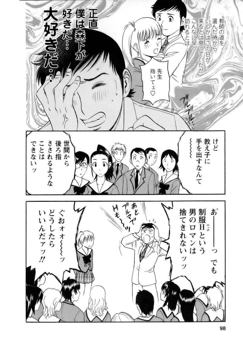 [Hidemaru] Mo-Retsu! Boin Sensei (Boing Boing Teacher) Vol.1 97