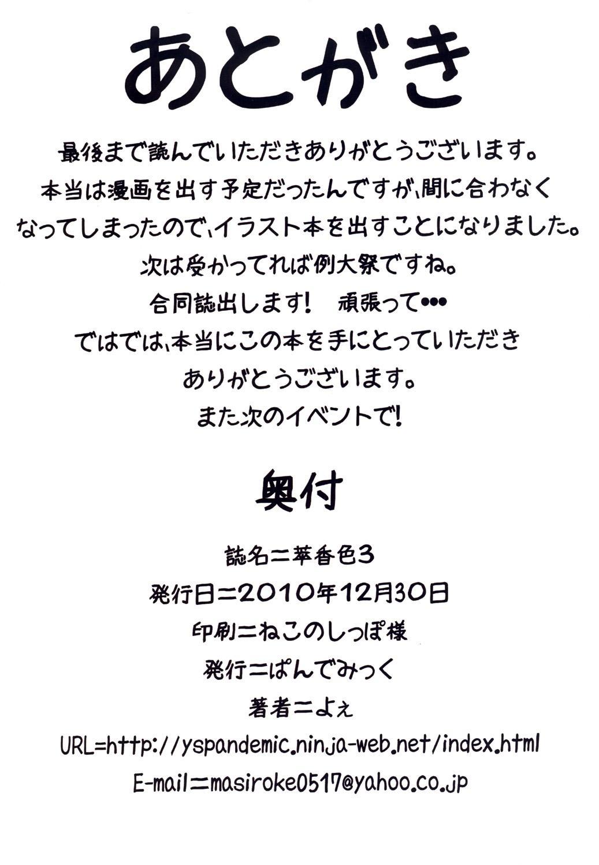Suika Iro 3 8