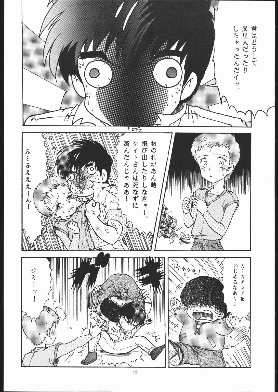 Ganso Ginga Hyouryuu Densetsu - Zouhokaiteiban 10
