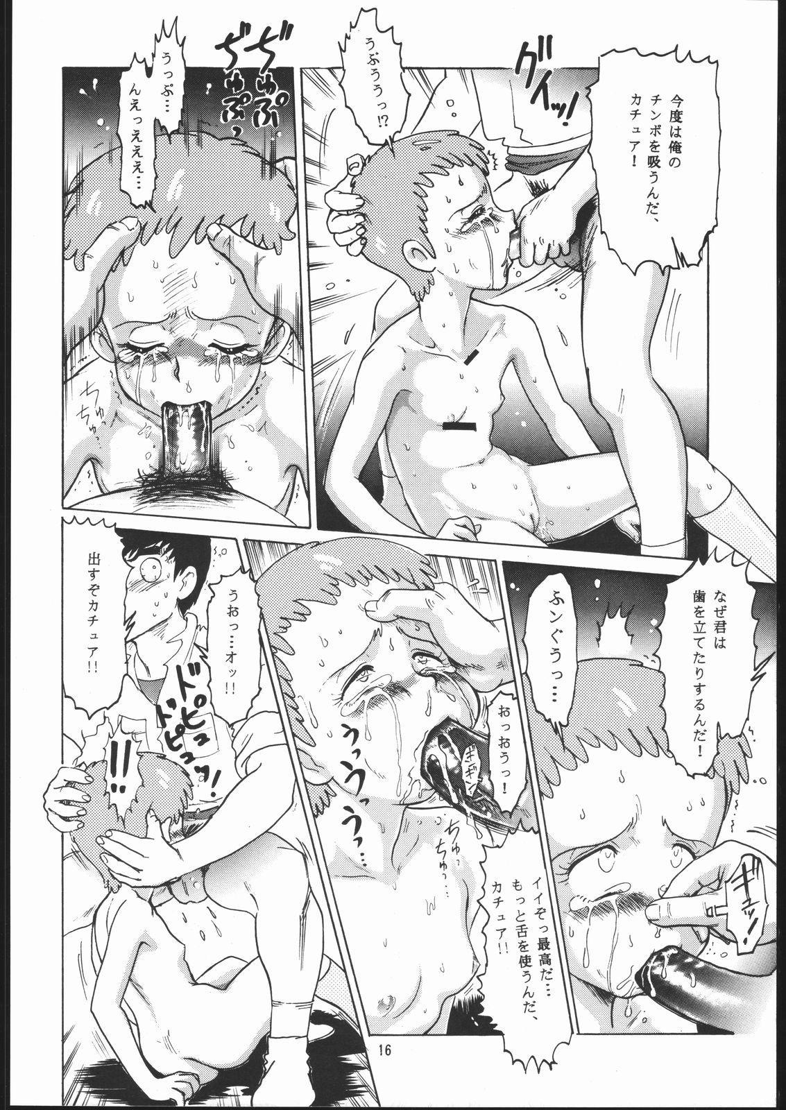 Ganso Ginga Hyouryuu Densetsu - Zouhokaiteiban 14