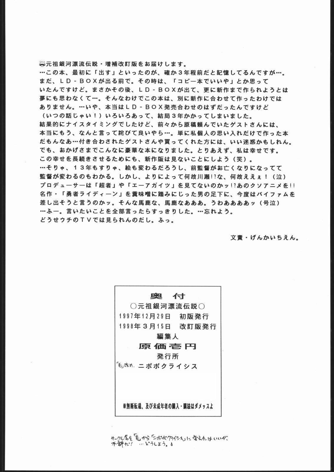 Ganso Ginga Hyouryuu Densetsu - Zouhokaiteiban 33
