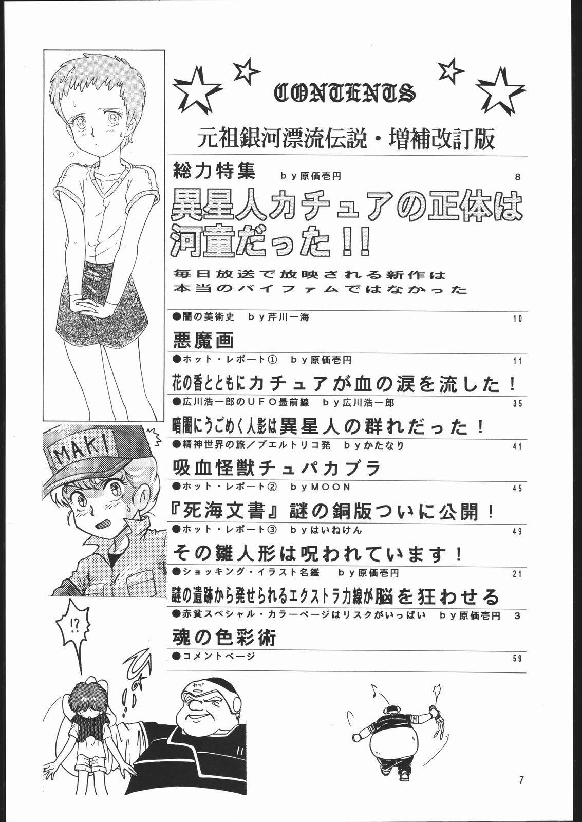Ganso Ginga Hyouryuu Densetsu - Zouhokaiteiban 5