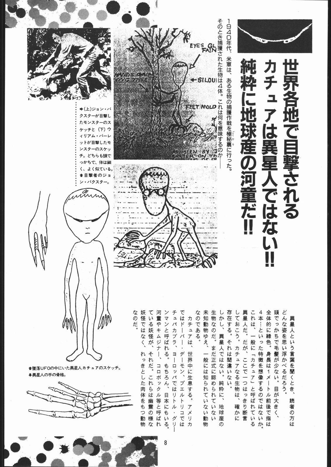 Ganso Ginga Hyouryuu Densetsu - Zouhokaiteiban 6