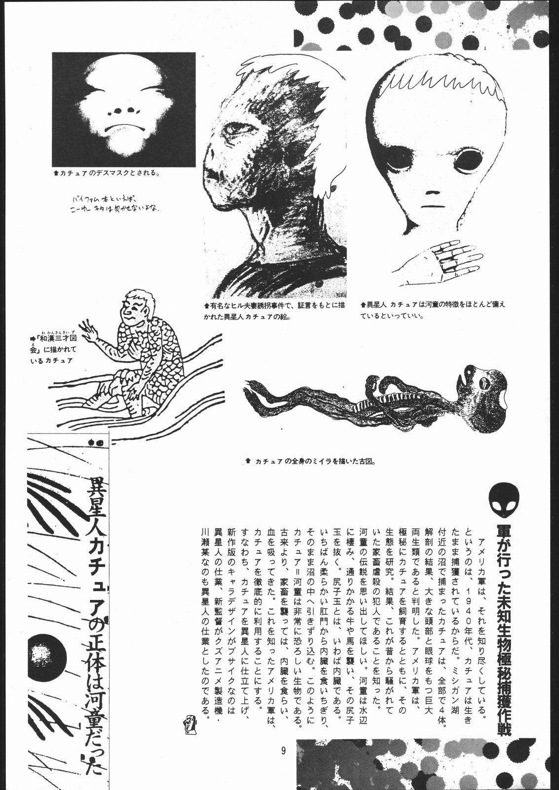 Ganso Ginga Hyouryuu Densetsu - Zouhokaiteiban 7