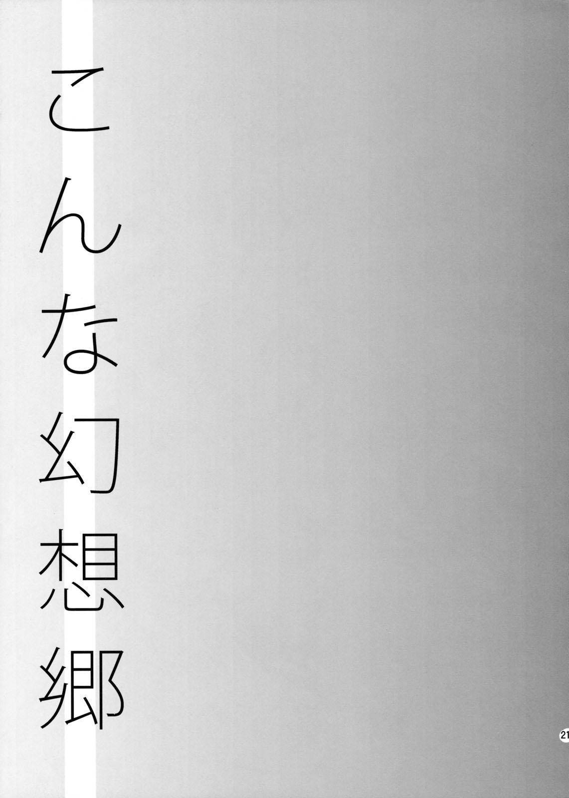 Konna Gensoukyou 22