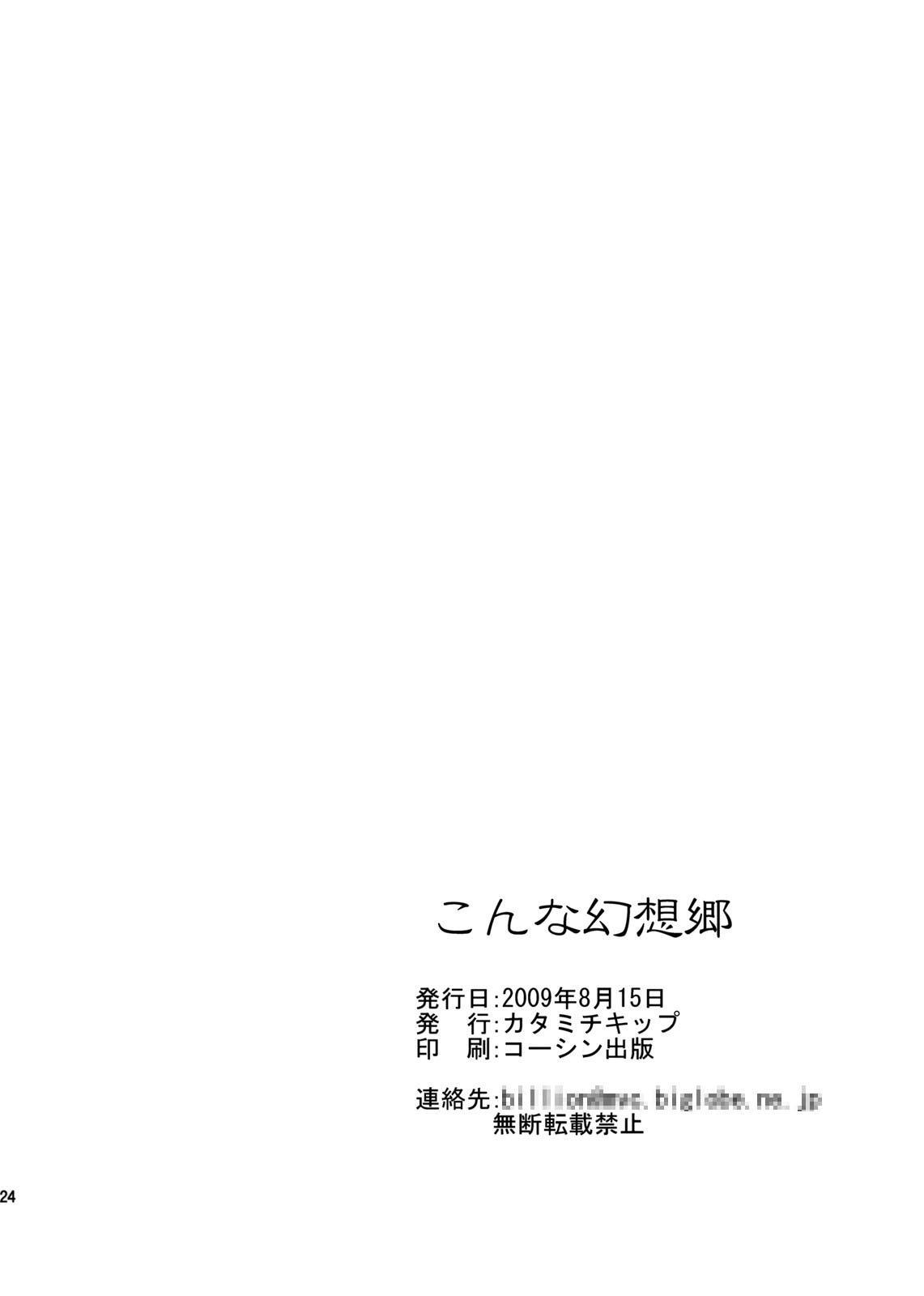 Konna Gensoukyou 25