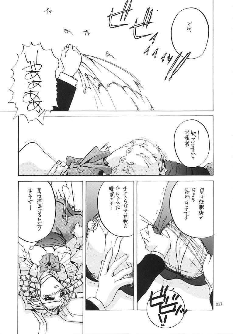 Seifukuou Soushuuhen 9