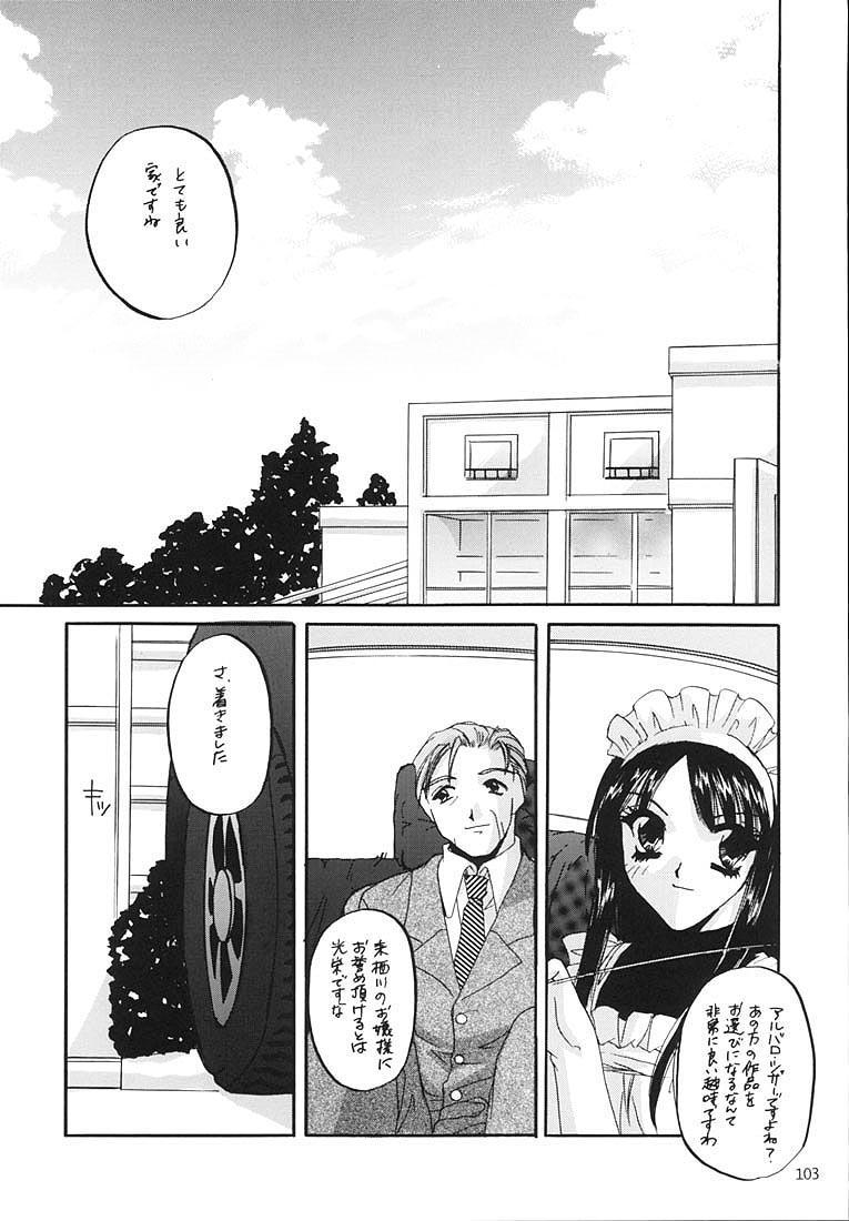 Seifukuou Soushuuhen 101