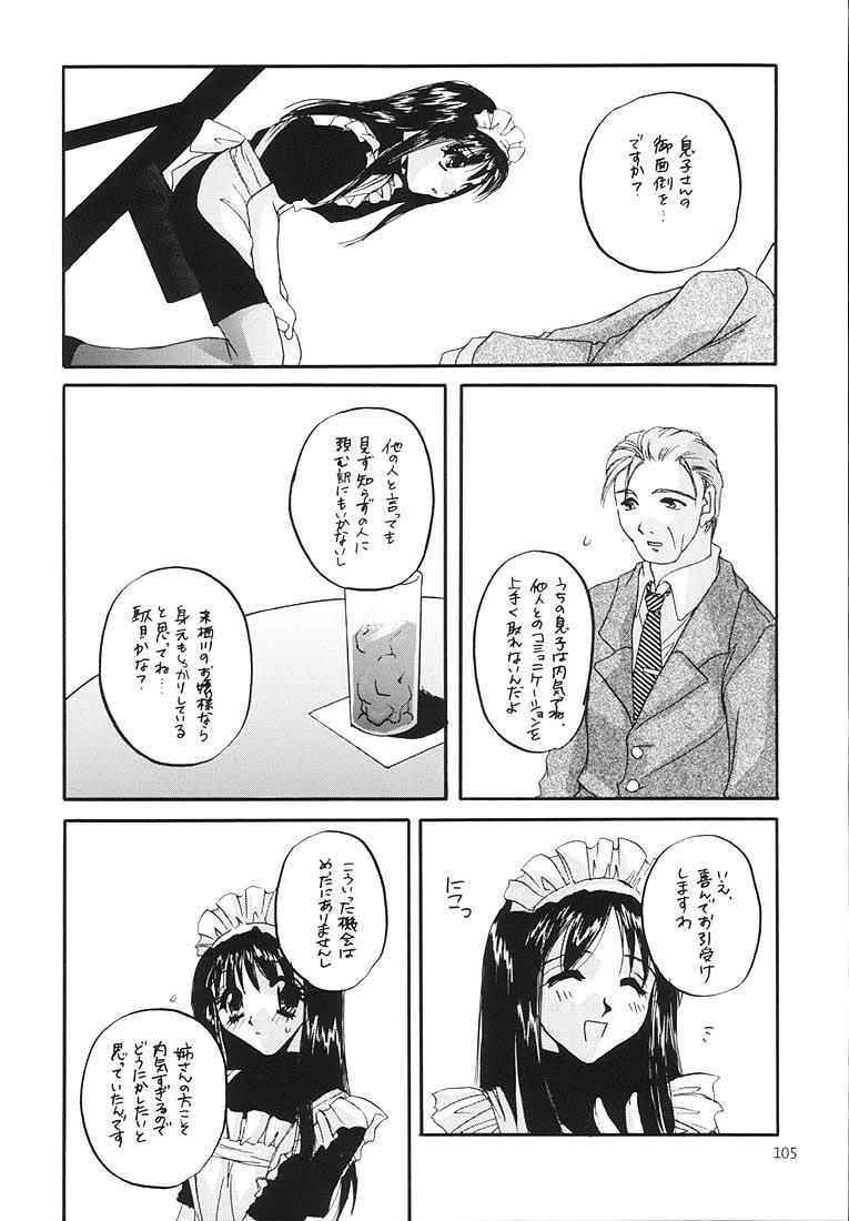 Seifukuou Soushuuhen 103