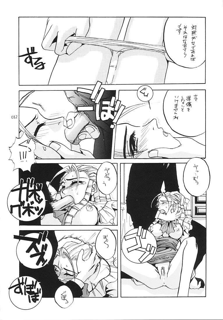 Seifukuou Soushuuhen 10