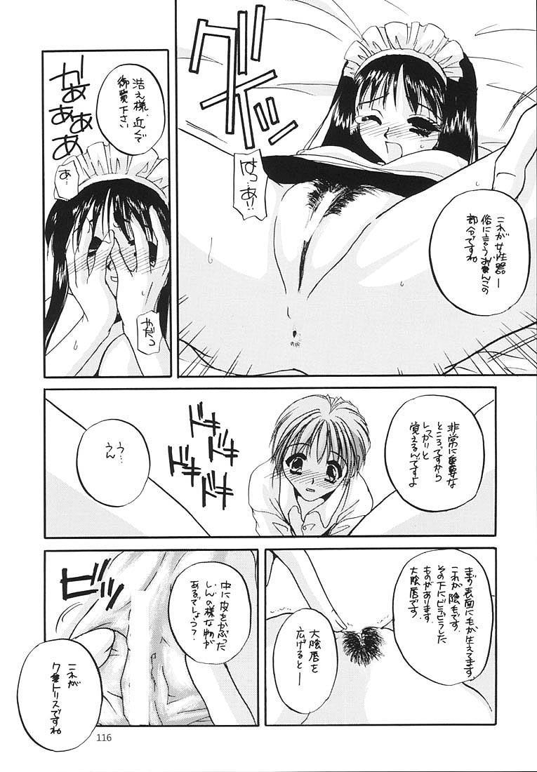 Seifukuou Soushuuhen 114