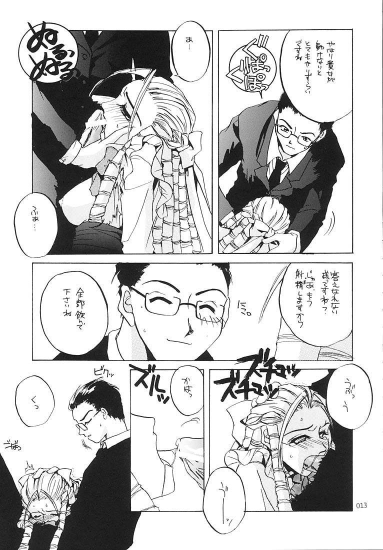 Seifukuou Soushuuhen 11