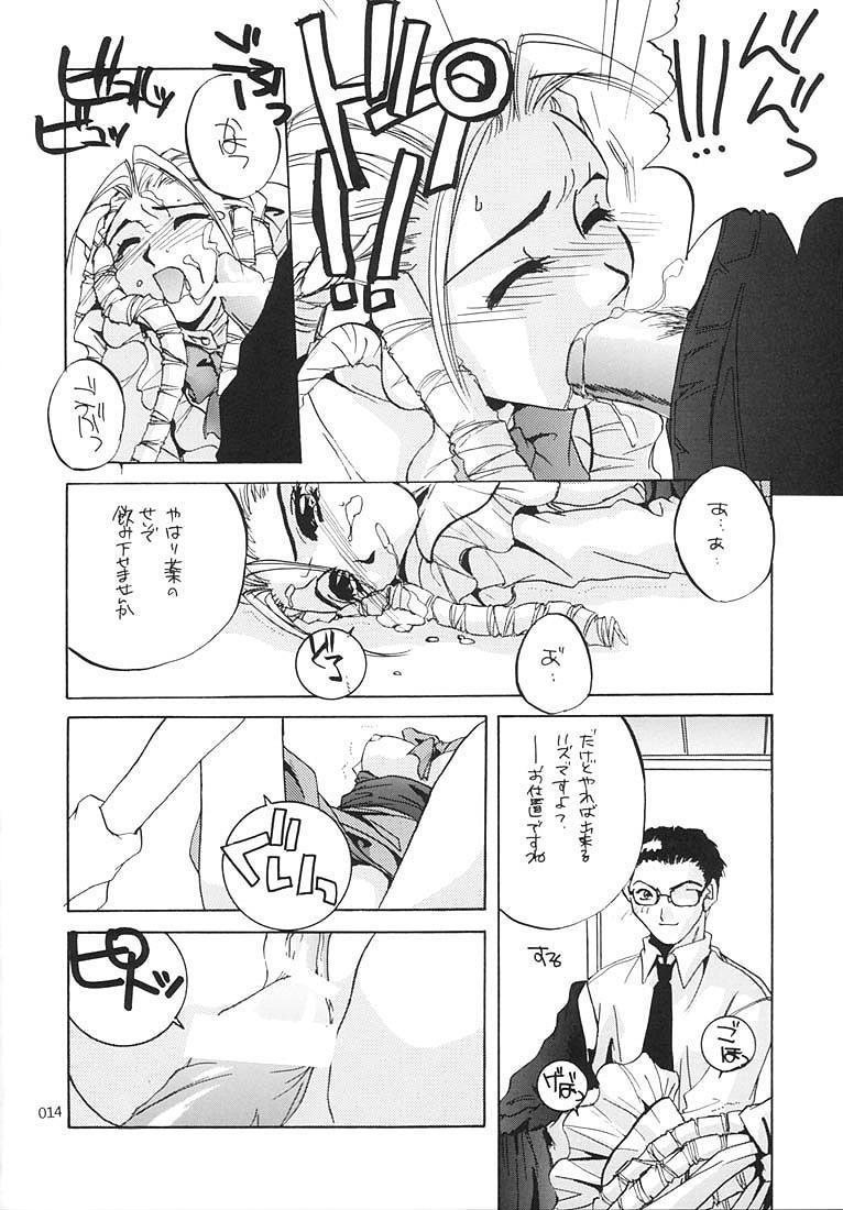 Seifukuou Soushuuhen 12