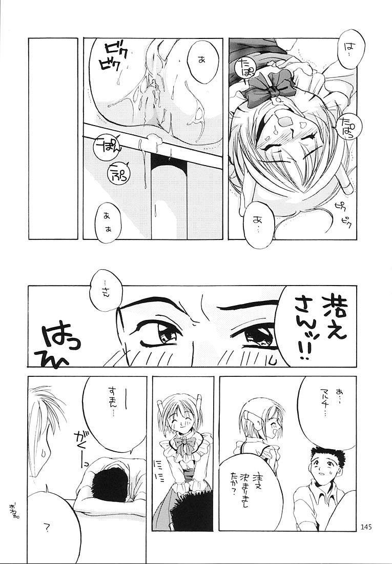 Seifukuou Soushuuhen 143
