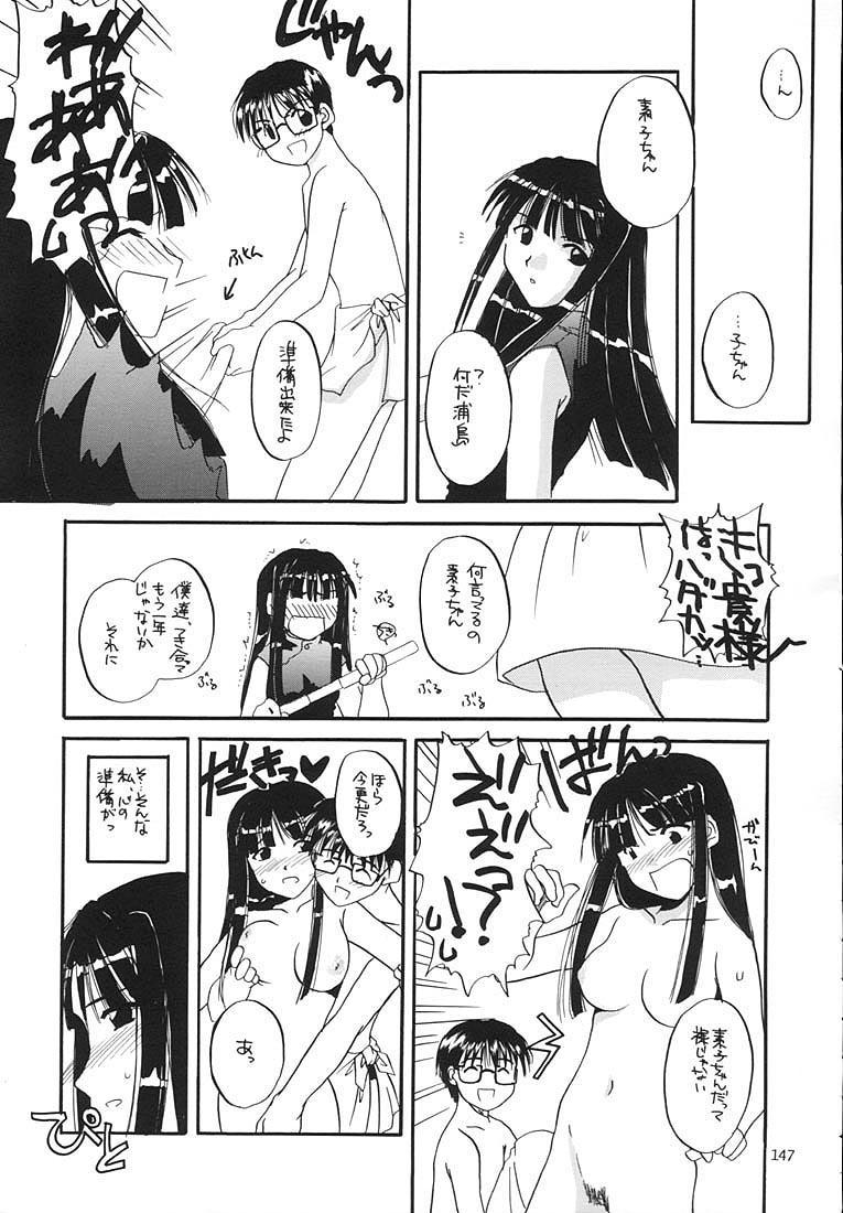 Seifukuou Soushuuhen 145