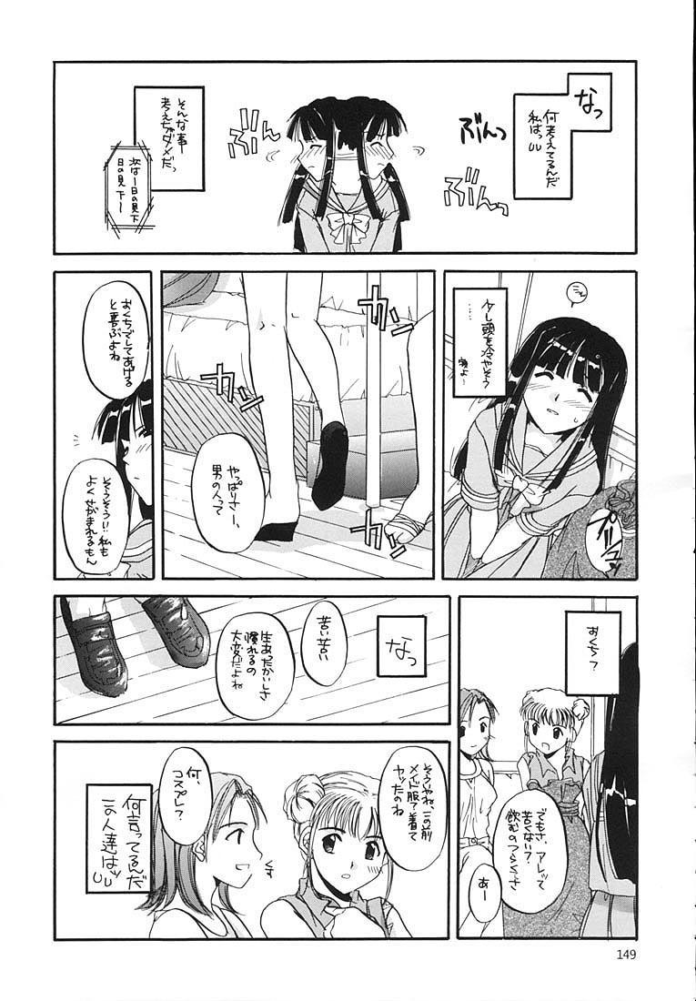 Seifukuou Soushuuhen 147