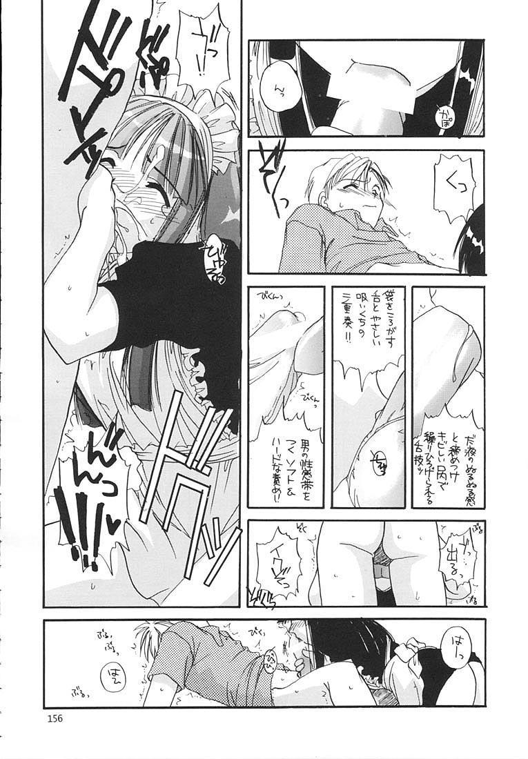 Seifukuou Soushuuhen 154