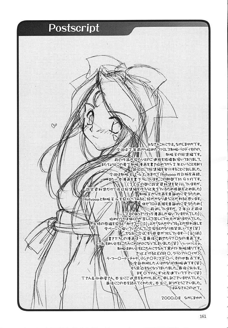 Seifukuou Soushuuhen 159