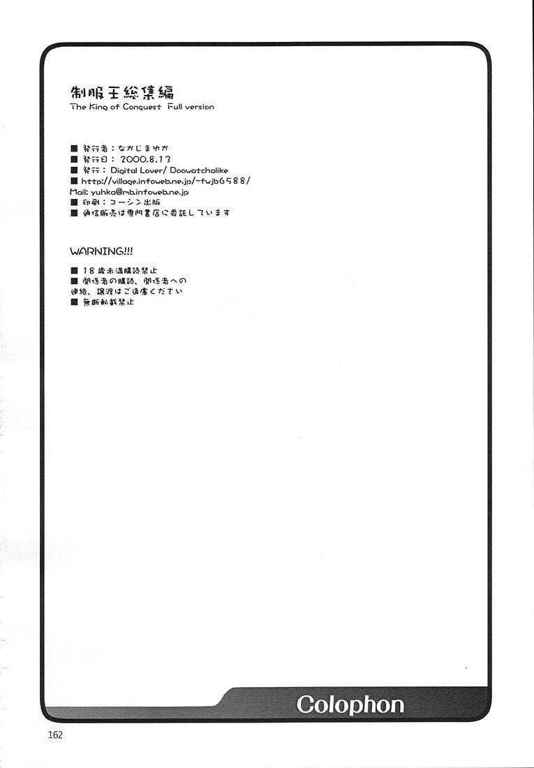 Seifukuou Soushuuhen 160
